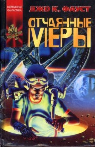 I wonder if the same artist did this Russian cover?